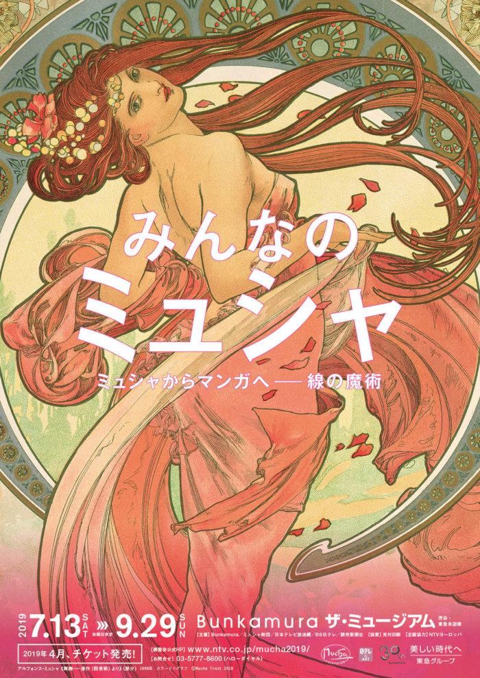 Manga Miluje Muchu