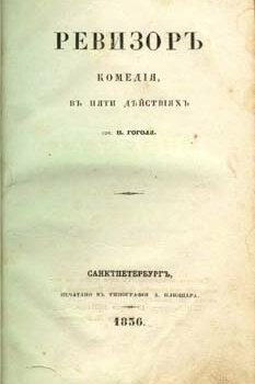 První Vydání Gogolova Revizora (1836)